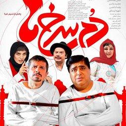 فیلم سینمایی دم سرخها (1396)