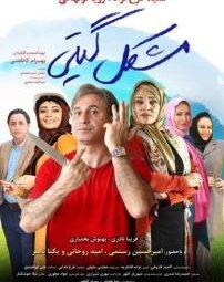 فیلم سینمایی مشکل گیتی (1394)