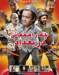 فیلم سینمایی چهار اصفهانی در بغداد (1393)