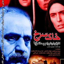 سریال تلویزیونی خاک سرخ (1381)