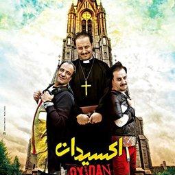 فیلم سینمایی اکسیدان (1396)