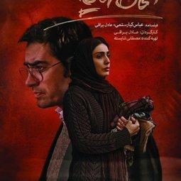 فیلم سینمایی امتحان نهایی (1394)