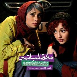 فیلم سینمایی مادر قلب اتمی (1393)