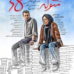 فیلم سینمایی متولد 65 (1394)