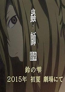 Mushi-Shi Zoku Shou: Suzu no Shizuku