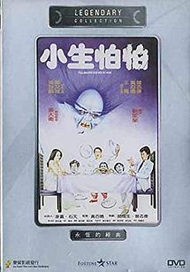 Xiao sheng pa pa