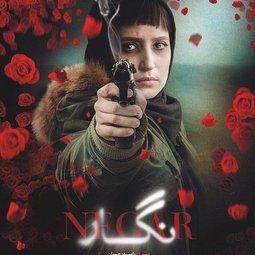 فیلم سینمایی نگار (1394)