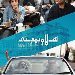فیلم سینمایی سلام بمبئی (1394)