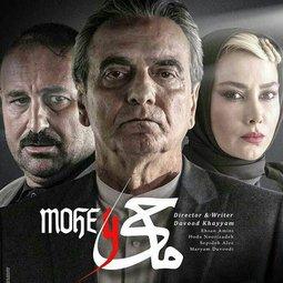 فیلم سینمایی ماحی (1394)