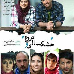 فیلم سینمایی خشکسالی و دروغ (1395)