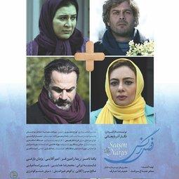 فیلم سینمایی فصل نرگس (1394)