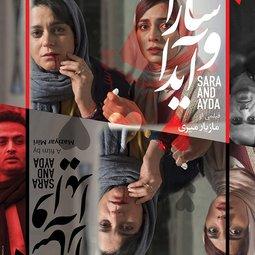 فیلم سینمایی سارا و آیدا (1395)