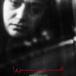 فیلم سینمایی انزوا (1395)