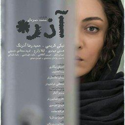 فیلم سینمایی آذر (1395)