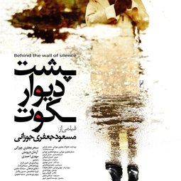 فیلم سینمایی پشت دیوار سکوت (1395)
