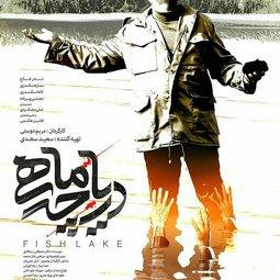 فیلم سینمایی دریاچه ماهی (1395)