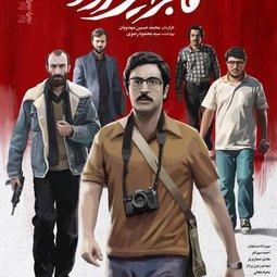 فیلم سینمایی ماجرای نیمروز (1395)