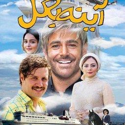 فیلم سینمایی آینه بغل (1396)