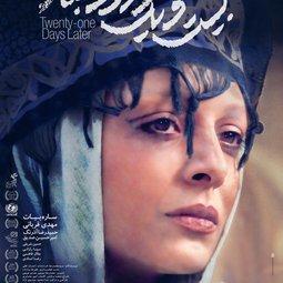 فیلم سینمایی بیست و یک روز بعد (1395)