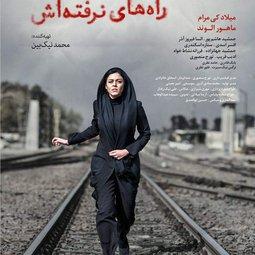 فیلم سینمایی ملی و راههای نرفتهاش (1395)