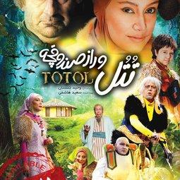 فیلم سینمایی تتل و راز صندوقچه (1392)