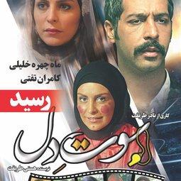 فیلم سینمایی سوت دل (1393)