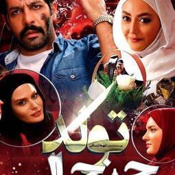 فیلم سینمایی تولد جنجالی (1394)