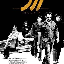 فیلم سینمایی زرد (1395)