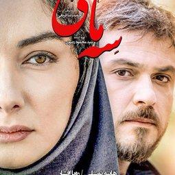 فیلم سینمایی سه ماهی (1393)