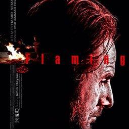 فیلم سینمایی شعله ور (1395)