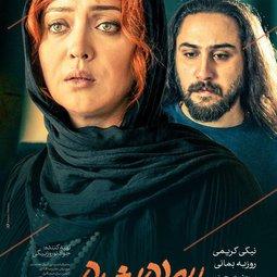 فیلم سینمایی ربوده شده (1394)