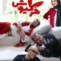 فیلم سینمایی خرگیوش (1395)