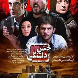 فیلم سینمایی جشن دلتنگی (1396)