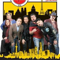 سریال تلویزیونی ساخت ایران 2 (1396)