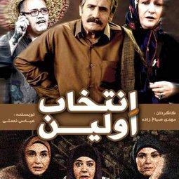سریال تلویزیونی اولین انتخاب (1392)