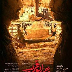 فیلم سینمایی تنگه ابوقریب (1396)