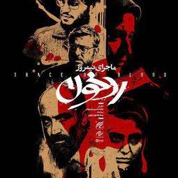 فیلم سینمایی ماجرای نیمروز 2: رد خون (1397)