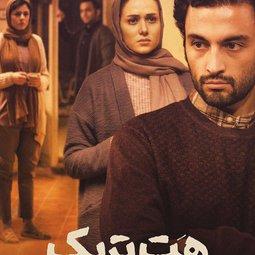 فیلم سینمایی هت تریک (1396)