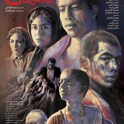 فیلم سینمایی غلامرضا تختی (1397)