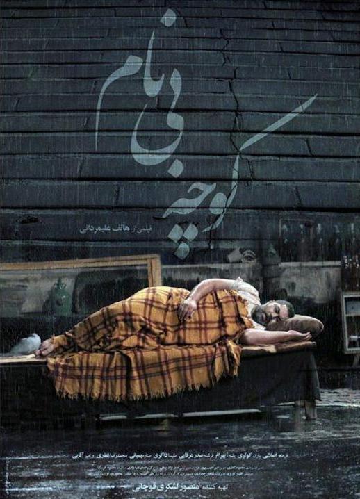 دغدغه بیداری و اراده خوابآلود