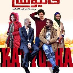فیلم سینمایی کاتیوشا (1396)