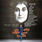 پوستر فیلم سینمایی یحیی سکوت نکرد به کارگردانی کاوه ابراهیم پور