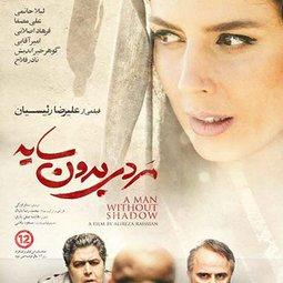 فیلم سینمایی مردی بدون سایه (1397)