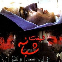 فیلم سینمایی شیفت شبانه (1395)