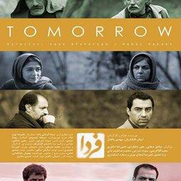 فیلم سینمایی فردا (1392)