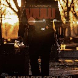 فیلم سینمایی ویولون (2017)