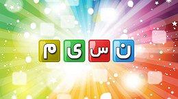 «خندوانه» و «دورهمی» نوروزی، برگهای برنده تلویزیون!
