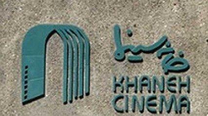 پیام تسلیت رسمی خانه سینما