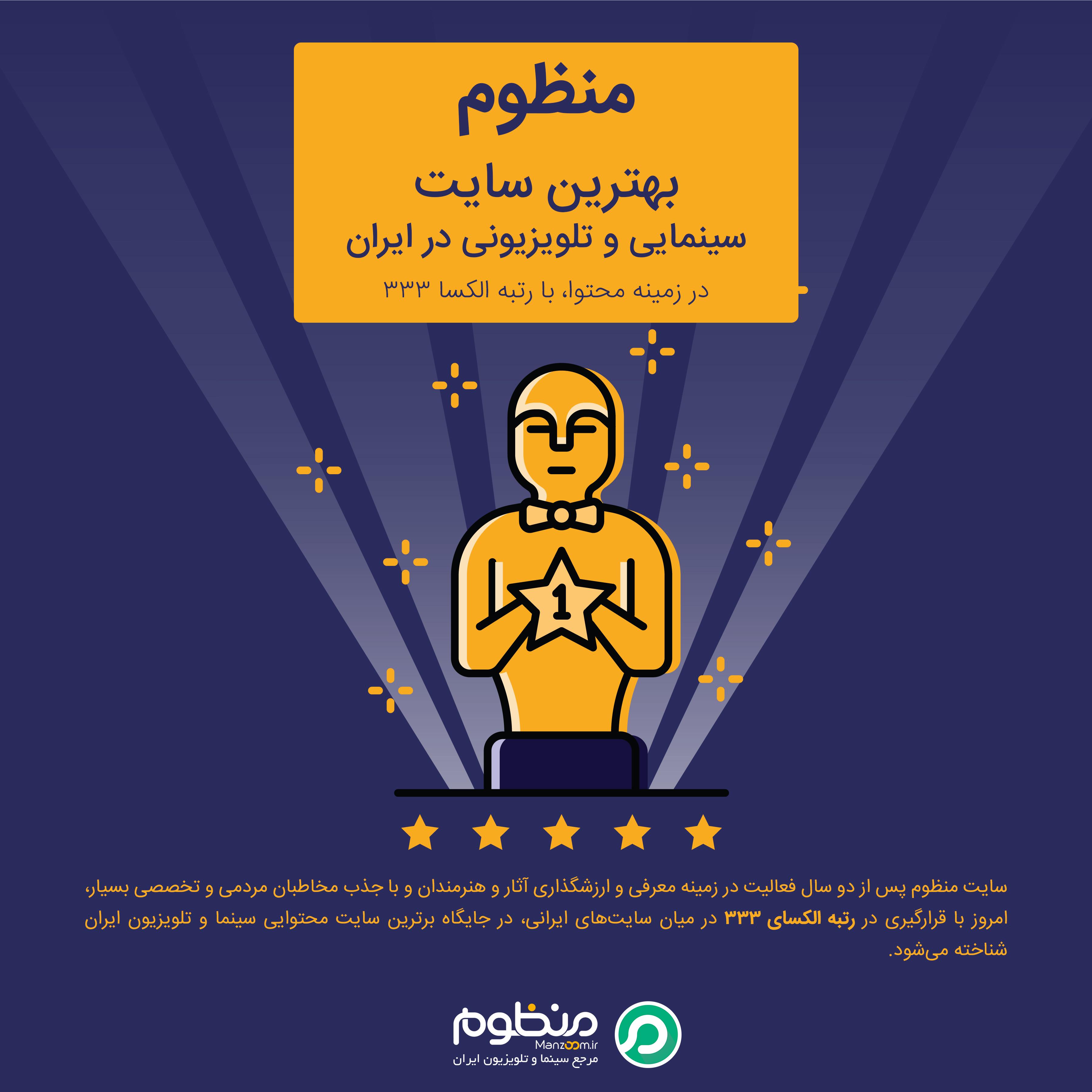 منظوم بهترین سایت و مرجع سینما و تلویزیون ایران