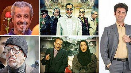 به نظر شما ماندگارترین شخصیتهای کمدی تلویزیون کدامها هستند!؟